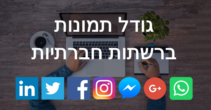גודל תמונות ברשתות חברתיות