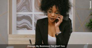 גוגל לעסק שלי - הציגו את העסק שלכם בגוגל