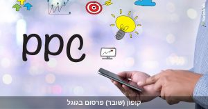 קופון לפרסום בגוגל אדס (Google Ads) מתנה: איך לקבל שובר קידום בחינם?