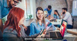 משרד פרסום דיגיטלי (סוכנות) - מה תפקידו, איך לבחור וממה להיזהר?