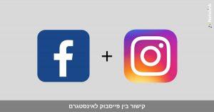 איך לקשר בין דף פייסבוק עסקי לבין חשבון אינסטגרם עסקי?