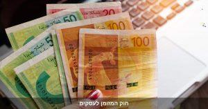 חוק המזומן החדש לעסקים - מהם ההגבלות על עסקים?