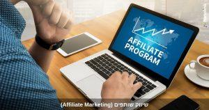 שיווק שותפים (Affiliate Marketing) - מה זה ולמי מתאים אפילייט?