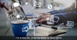 פרסום בגוגל או פרסום בפייסבוק מה ההבדל בינהם ומה עדיף לעסק שלך