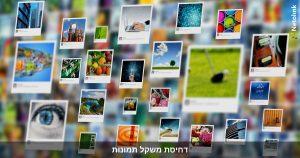דחיסת משקל תמונות לאתר אינטרנט - איך להפחית גודל תמונה? ולמה זה חשוב?