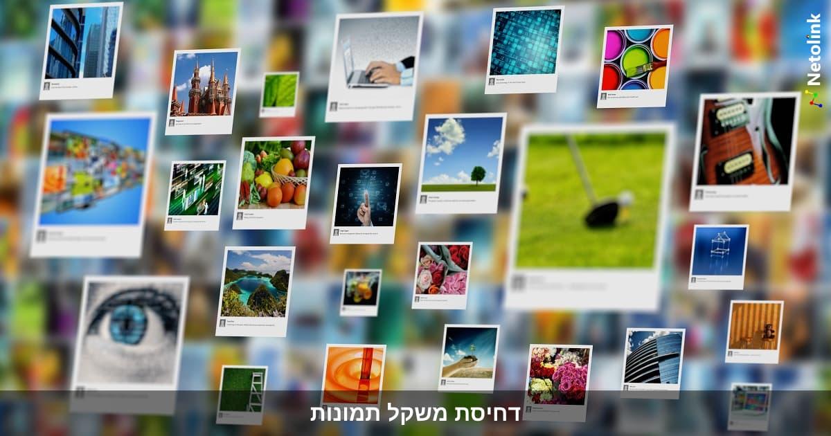 דחיסת משקל תמונות לאתר אינטרנט – איך להפחית גודל תמונה? ולמה זה חשוב?