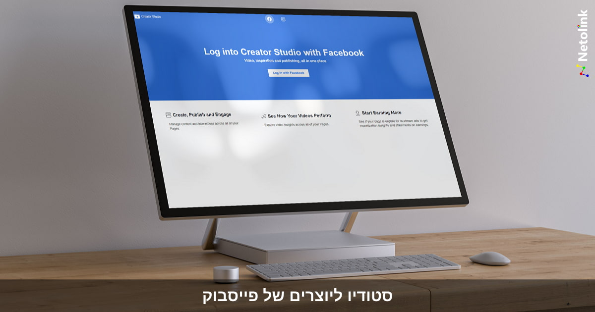 סטודיו ליוצרים של פייסבוק – איך לנהל עמודי פייסבוק ולפרסם בדף בקלות
