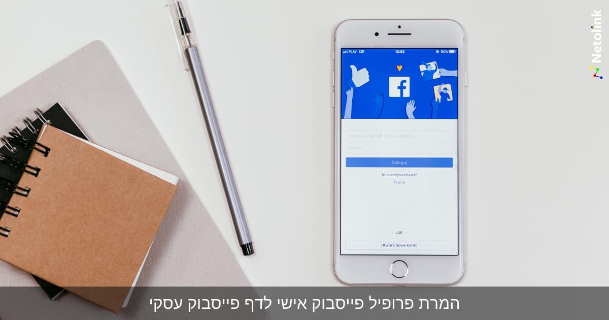 המרת פרופיל פייסבוק אישי לדף פייסבוק עסקי – איך להעביר (מדריך)