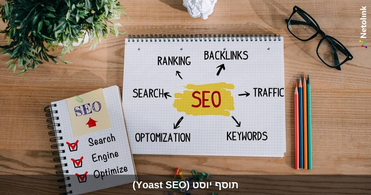 תוסף יוסט (Yoast SEO) לקידום אתר וורדפרס – מדריך התקנה והגדרה