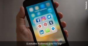 קהלים דומים בפייסבוק (Lookalike) - מהו קהל דומה (לוקאלייק) ואיך ליצור?