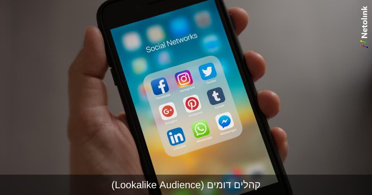 קהלים דומים בפייסבוק (Lookalike) – מהו קהל דומה (לוקאלייק) ואיך ליצור?